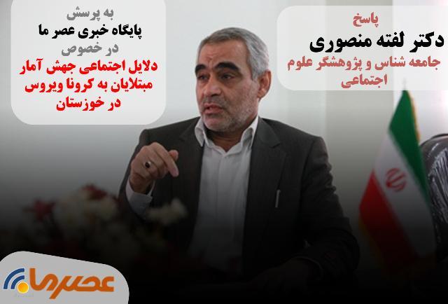 دلایل اجتماعی جهش آمار مبتلایان به کرونا ویروس در خوزستان – ۲