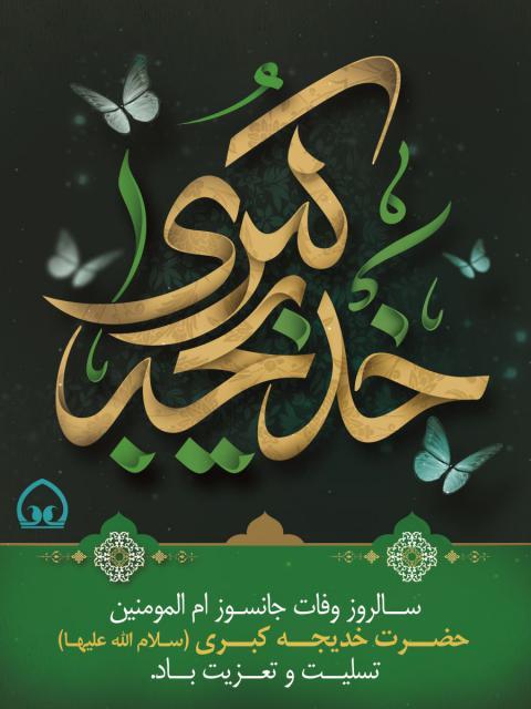 ویژه نامه رحلت حضرت خدیجه (س) بانوی بزرگ اسلام