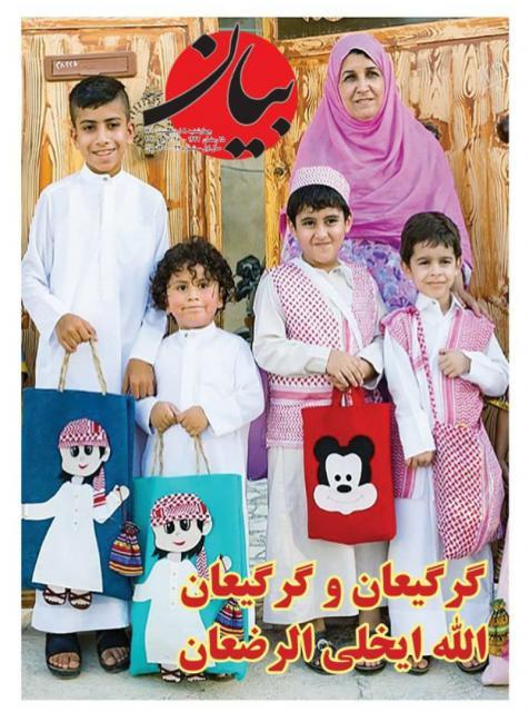 بیست و چهارمین شماره هفته نامه بیان اهواز با موضوع «سنت رمضانی گرگیعان» منتشر شد