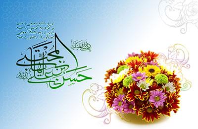 میلاد خجسته کریم اهل بیت حضرت امام حسن مجتبی (ع) مبارکباد