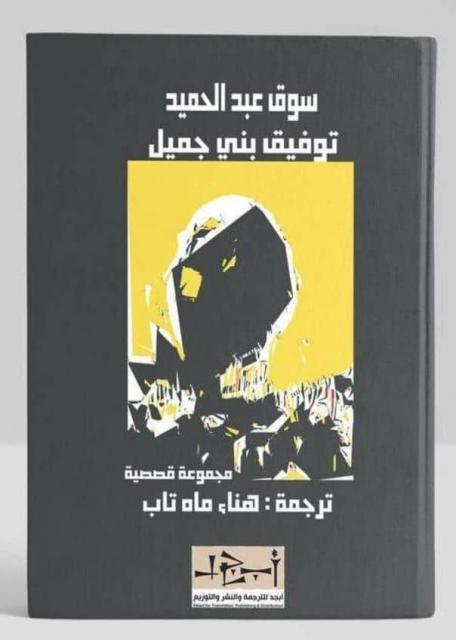 سوق عبدالحمید، جدید الترجمه فی الأهواز