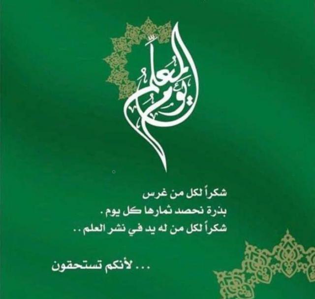 ۱۲ اردیبهشت روز معلم ، را به عموم فرهنگیان ،اساتید دانشگاه و حوزه های علمیه مبارکباد
