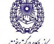 بیانیه کانون وکلای دادگستری خوزستان درخصوص تنش های آبی و وقایع اخیر استان