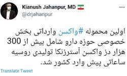 اولین محموله واکسن کرونای بخش خصوصی وارد ایران شد