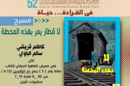 مجموعه نمایشنامه نویسندگان اهوازی در نمایشگاه کتاب قاهره