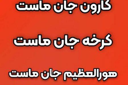 اعتراض پروفایلی خوزستانی ها به طرح های انتقال آب و مرگ کشاورزی و محیط زیست