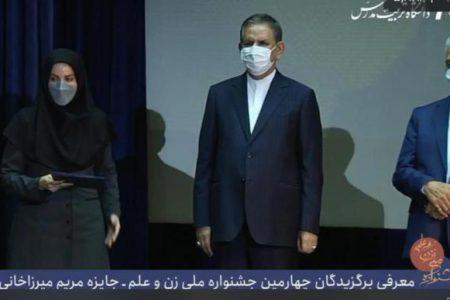 جایزه پروفسورمریم میرزاخانی در رشته فعال رسانه ای و ارتباطات اجتماعی به خانم دکتر ندا شفیعی اهدا شد