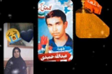 خاطرهای از مادر شهید عبدالله حمیدی