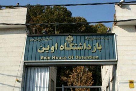 گزارش تخلفات در زندان اوین به رئیس قوه قضائیه ارائه شد