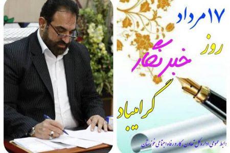 پیام تبریک مدیر کل تعاون، کار و رفاه اجتماعی خوزستان به مناسبت روز خبرنگار