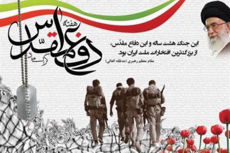 هفته دفاع مقدس و تاریخ ایستادگی ملت ایران در دفاع از اسلام و میهن