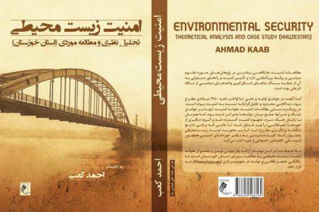 نگاهی به کتاب امنیت زیست محیطی ، تحلیل نظری و مطالعه موردی خوزستان