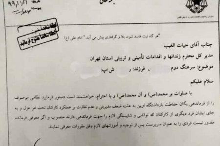 انتشار نامه عزل فرمانده یگان حفاظت زندان اوین در بهمن ۹۹