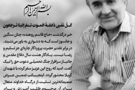 پیام تسلیت مدیرعامل فولاد خوزستان در پی درگذشت مدیر بازرسی و نظارت