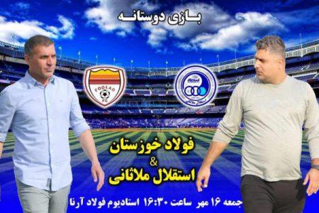بازی دوستانه استقلال ملاثانی و فولاد خوزستان