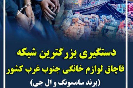 دستگیری بزرگترین شبکه قاچاق لوازم خانگی جنوب غرب کشور