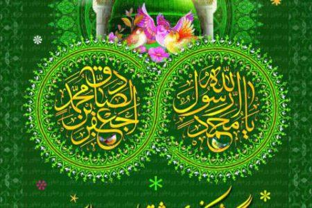 خجسته زاد روز پیامبر صلح و مهربانی حضرت محمد (ص) و ستاره درخشان سپهر ولایت ، امام صادق ع مبارکباد